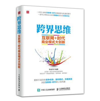 Download Thinking Transboundary: + Internet era business model major innovation(Chinese Edition) PDF