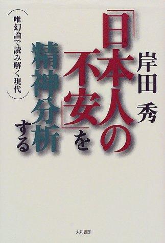 「日本人の不安」を精神分析する―唯幻論で読み解く現代