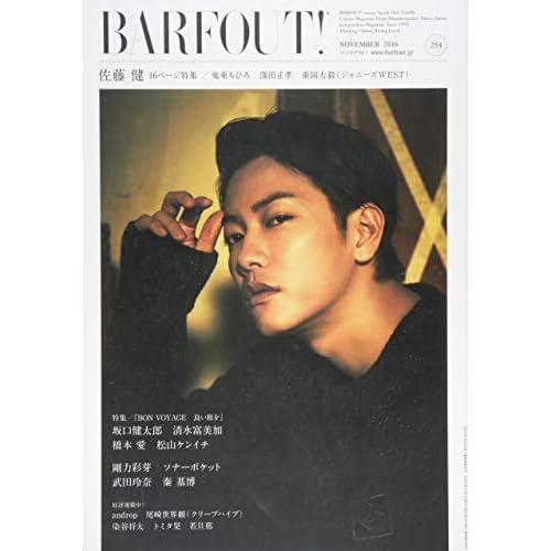 BARFOUT! 254 表紙画像