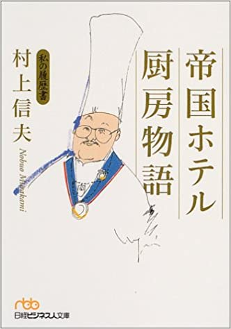 帝国ホテル厨房物語―私の履歴書 (日経ビジネス人文庫)