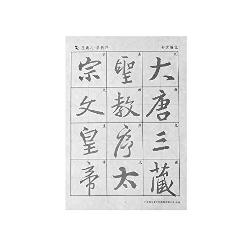 Tianjintang Rewritable No Ink Needed Chinese Calligraphy Water Writing Book Set for Learner Liu Gongquan 柳公权 Xuanmita bei 玄秘塔碑