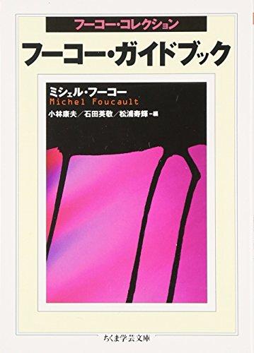 フーコー・ガイドブック―フーコー・コレクション (ちくま学芸文庫)