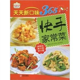 Read Online 365 new flavors every day: Racer family home cooking(Chinese Edition) ebook