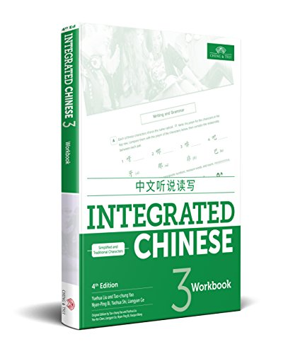Integrated Chinese 3 Workbook, 4th edition (English and Chinese Edition)