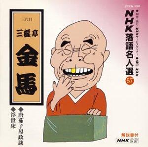 Amazon | NHK落語名人選(57) 三...