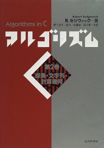 アルゴリズムC〈第2巻〉探索・文字列・計算幾何
