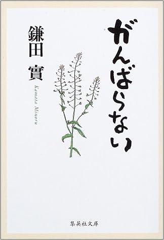 「がんばらない生き方、鎌田実」の画像検索結果