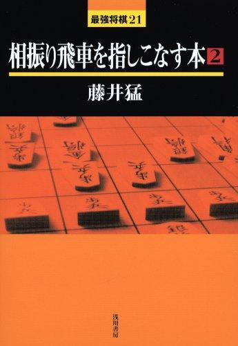 相振り飛車を指しこなす本〈2〉 (最強将棋21)