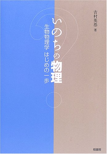 One step of biophysics - Introduction of physical life (2006) ISBN: 4876476098 [Japanese Import] ebook