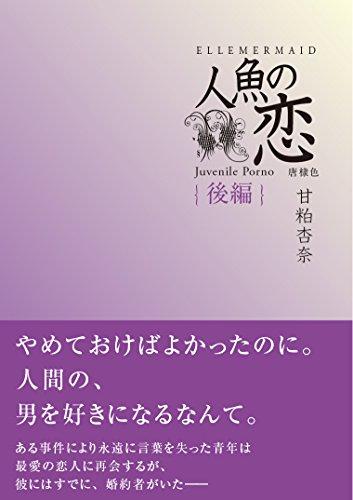 ningyo no koi kouhen ohitoyoshi (amakasuya) (Japanese Edition)