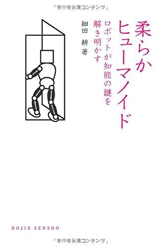 柔らかヒューマノイド―ロボットが知能の謎を解き明かす (DOJIN選書70)
