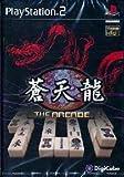 Souten Ryuu: The Arcade [Japan Import]
