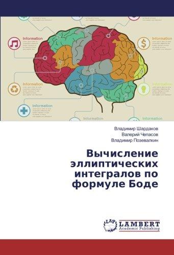 Download Вычисление эллиптических интегралов по формуле Боде (Russian Edition) PDF