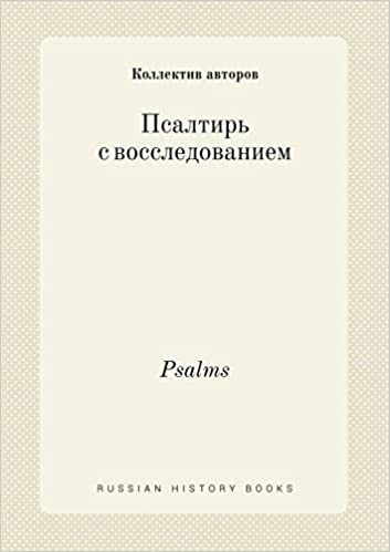 Book Psalms (Russian Edition)