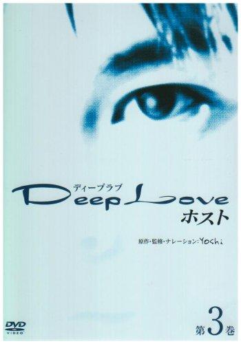 Deep Love ????????? ???3??? [DVD]