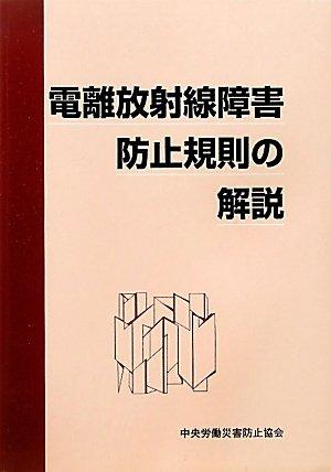 Denri hōshasen shōgai bōshi kisoku no kaisetsu. pdf epub