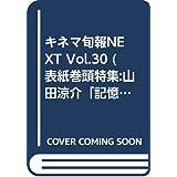 2019年 Vol.30 カバーモデル:山田 涼介( やまだ りょうすけ )さん