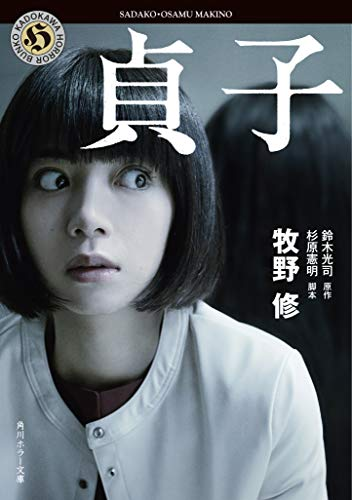 貞子 (角川ホラー文庫)
