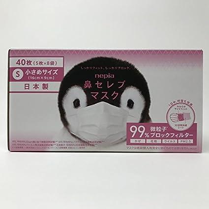 40 マスク 枚 セレブ 鼻