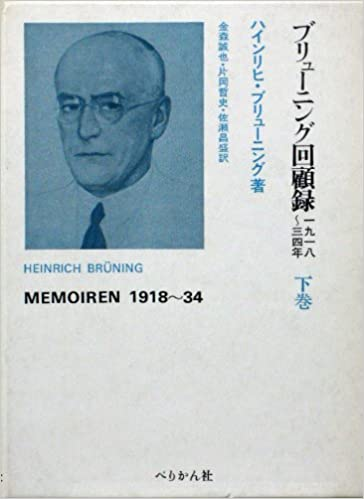 ハインリヒ・ブリューニング