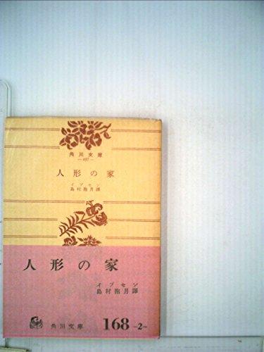 人形の家 (角川文庫)