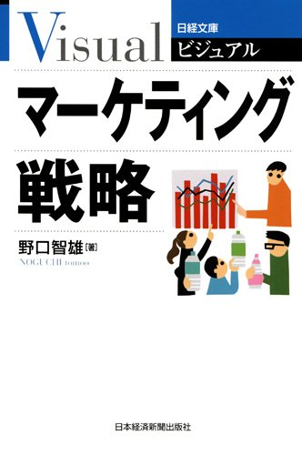 ビジュアル マーケティング戦略 (日経文庫)