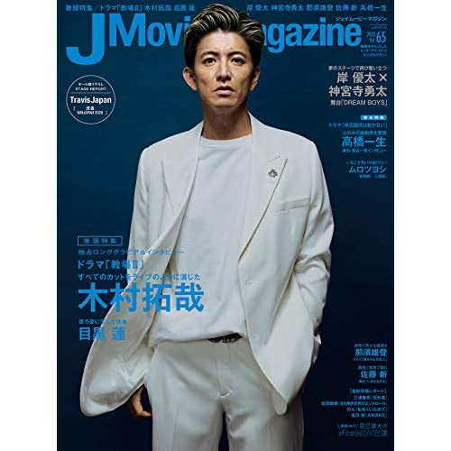 J Movie Magazine Vol.65 表紙画像