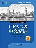 CFA二级中文精讲② (��教育·CFA一考而过系列) (Chinese Edition)