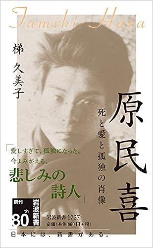 原民喜―死と愛と孤独の肖像(岩波新書)