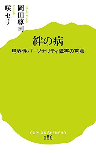 (086)絆の病 (ポプラ新書)