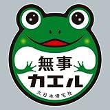 無事カエル(蛙型)
