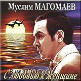 S lyubov'yu k zhencshine - Muslim Magomaev