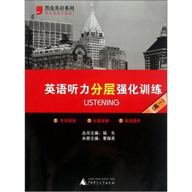Read Online Black English Series: Listening hierarchical reinforcement training (high)(Chinese Edition) ebook