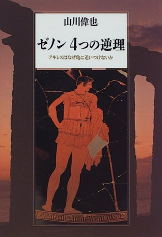 Zeno paradox of one 4 - why Achilles or not keep up with the turtle (1996) ISBN: 4062064006 [Japanese Import]