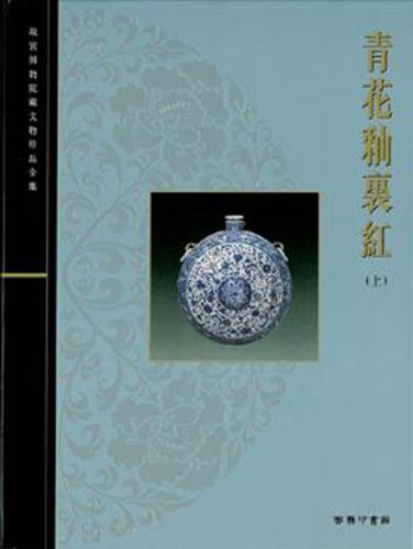 Blue and White Porcelain with Underglazed Red, Book 1 (The Complete Collection of Treasures of The Palace Museum)
