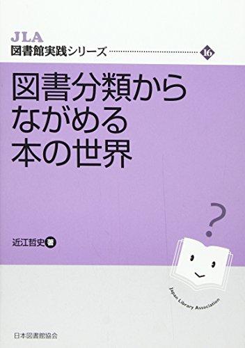 図書分類からながめる本の世界 (JLA図書館実践シリーズ 16)