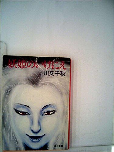 妖姫のいけにえ (1981年) (角川文庫)