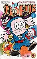 Ninja Hattori-kun 1 (ladybug Comics) (1982) ISBN: 4091404812