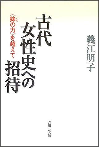 """古代女性史への招待―""""妹の力""""を..."""