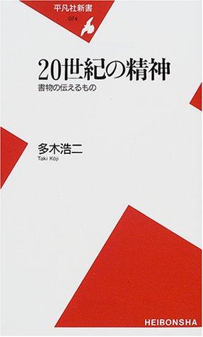 20世紀の精神―書物の伝えるもの (平凡社新書)