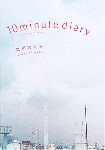 10 minute diary テン・ミニット・ダイアリー (角川文庫)