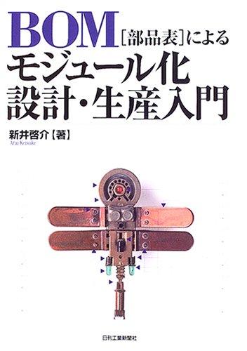 BOM buhinhyō ni yoru mojūruka sekkei seisan nyūmon ebook