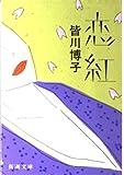 恋紅 (新潮文庫)