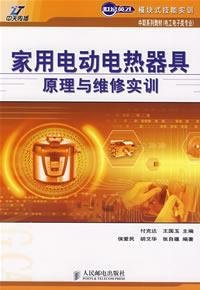 household electric appliances electrical theory and maintenance training(Chinese Edition)