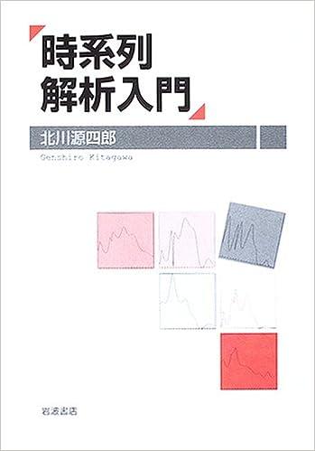 時系列解析入門 | 北川 源四郎 |...
