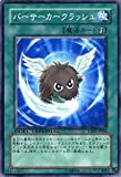 遊戯王シングルカード バーサーカークラッシュ ノーマル dt01-jp044