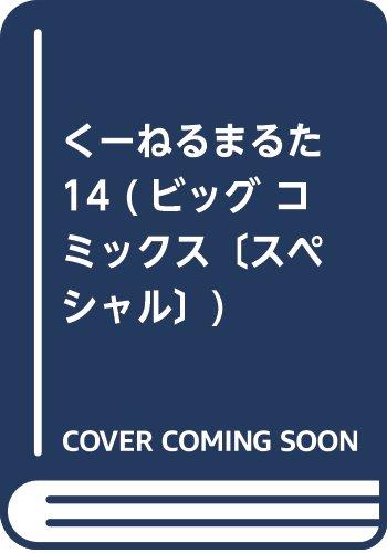くーねるまるた 14 (ビッグ コミックス〔スペシャル〕)