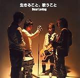 IKIRU KOTO, UTAU KOTO(CD+DVD)