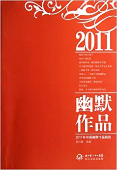 Book Fine Selection of 2011 Chinese Humor Works (Chinese Edition)