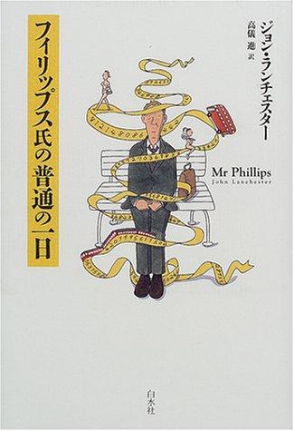 フィリップス氏の普通の一日